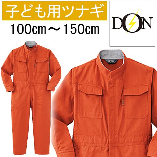 127-orange