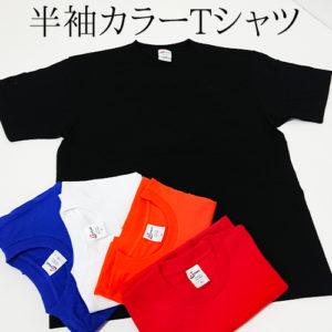 AW-Tshirt