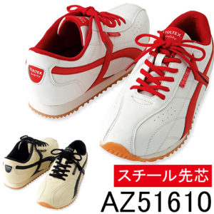 AZ51610