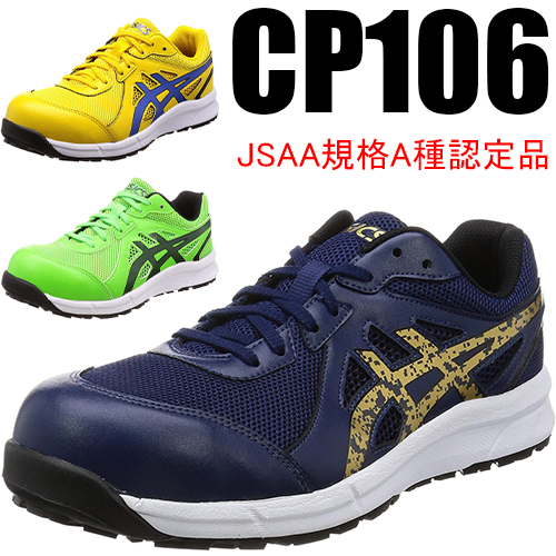 CP106