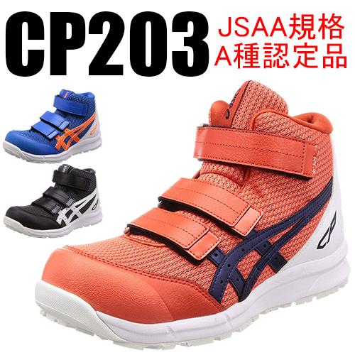 CP203