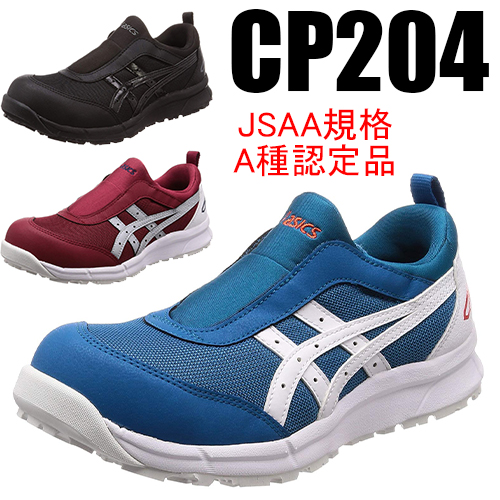 CP204