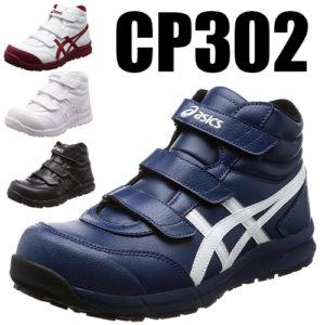 CP302