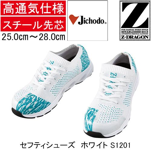 S1201-white