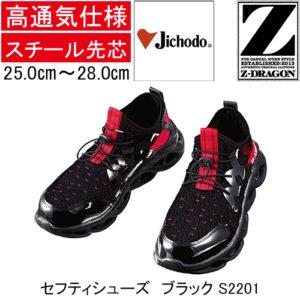 S2201-black
