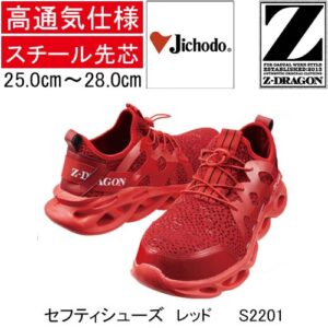 S2201-red