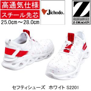 S2201-white
