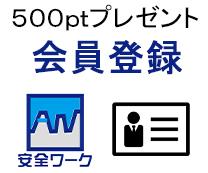 新規会員登録で500pt贈呈