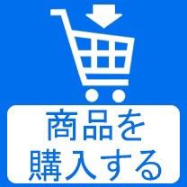 商品を購入する